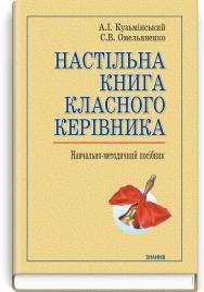 Настільна книга класного керівника: навчально-методичний посібник / А.І. Кузьмінський, С.В. Омельяненко