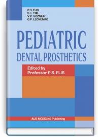 Pediatric Dental Prosthetics = Дитяче зубне протезування: підручник (ВНЗ ІV р. а.) / за ред. П.С. Фліса