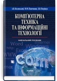 Комп'ютерна техніка та інформаційні технології: навчальний посібник / А.В. Козловський , Ю.М. Паночишин. — 2-е вид.