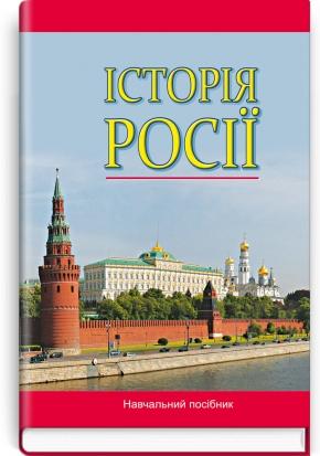 Історія Росії (з найдавніших часів до кінця ХVIII століття): навчальний посібник / В.М. Мордвінцев