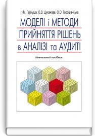 Моделі і методи прийняття рішень в аналізі та аудиті: навчальний посібник / Н.М. Гаркуша, О.В. Цуканова. — 2-е вид.
