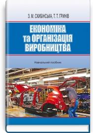 Економіка та організація виробництва: навчальний посібник / З.М. Скибінська