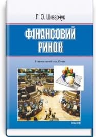 Фінансовий ринок: навчальний посібник / Л.О. Шкварчук