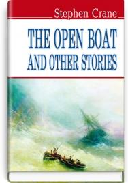 The Open Boat and Other Stories = Відкритий човен та інші оповідання / Крейн, Стівен.