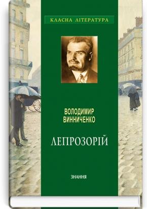 Лепрозорій: Роман / Винниченко Володимир. — 2-е вид., стер.