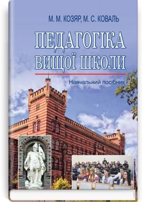 Педагогіка вищої школи: навчальний посібник / М.М. Козяр