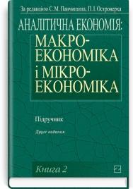 Аналітична економія: Макроекономіка і мікроекономіка: підручник: У 2-х кн. — Кн. 2: Мікроекономіка / за ред. С.М. Панчишина. — 2-ге вид., випр. і доп.