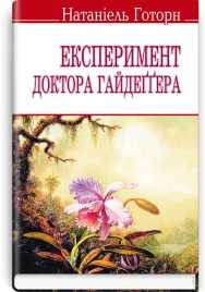 Експеримент доктора Гайдеґґера та інші оповідання / Натаніель Готорн