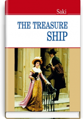 The Treasure Ship = Галеон скарбів / Saki