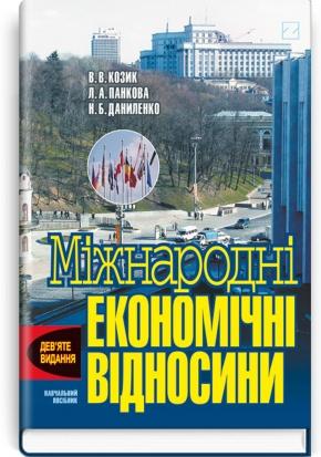 Міжнародні економічні відносини: навчальний посібник / В.В. Козик, Л.А. Панкова. — 9-е вид., стер.