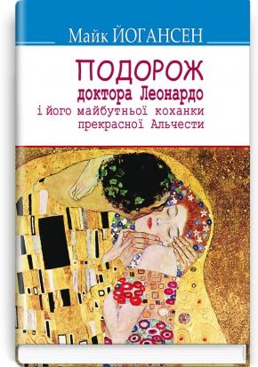 Подорож ученого доктора Леонардо і його майбутньої коханки прекрасної Альчести у Слобожанську Швайцарію: Вибрані твори. Серія