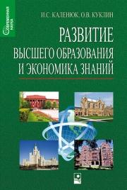 Развитие высшего образования и экономика знаний: монография / И.С. Каленюк. — 2-е изд., испр. и доп.