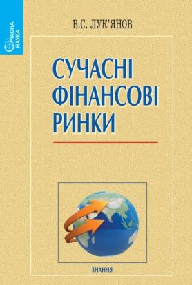 Сучасні фінансові ринки: монографія / В.С. Лук'янов